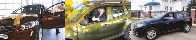 Автомобильная программа Vision
